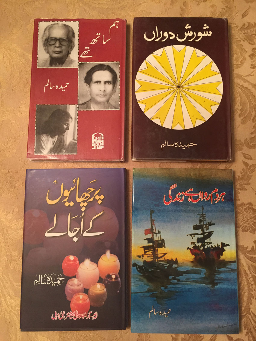 A collection of books written by Hamida Salim.